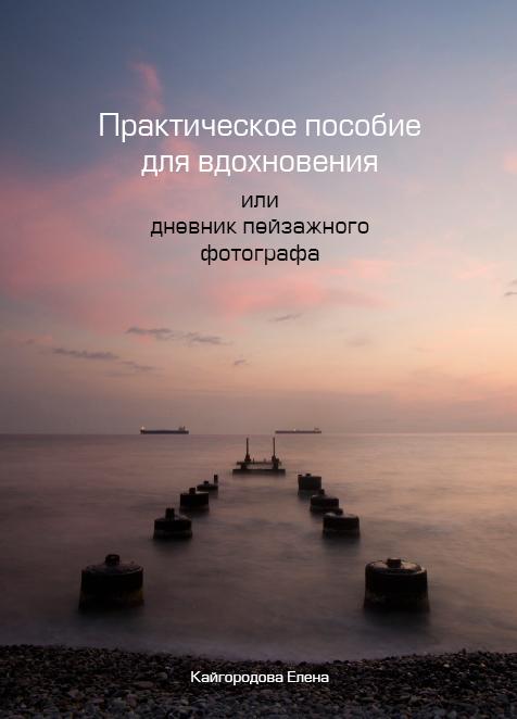 Книга о пейзаной фотографии